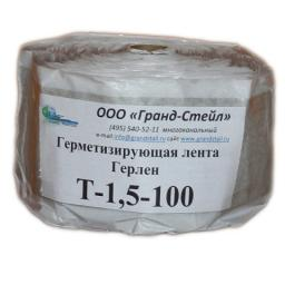 Герлен Т-1,5-100