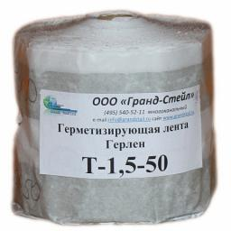 Герлен Т-1,5-50