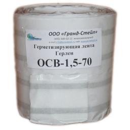 Герлен ОСВ-1,5-70