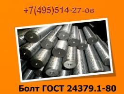 Болт фундаментный ГОСТ 24379,1-80 тип 1.2. М48х2120, марка стали: 3, 3пс, 3сп, 10, 20, 35, 35Х, 40, 45, 40Х, 09Г2С