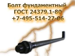Болт фундаментный ГОСТ 24379,1-80 тип 1.2. М48х1500, марка стали: 3, 3пс, 3сп, 10, 20, 35, 35Х, 40, 45, 40Х, 09Г2С