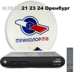 Комплект Триколор HD Оренбург