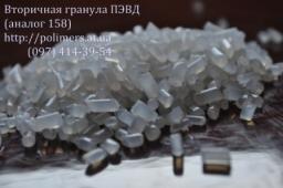 Вторичные гранулы ПНД 273, ПНД 277, ПС 508, ПЭ 69, ПЭ 100, ПВД 153, ПВД 108, ПВД 158, ППР.