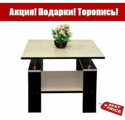 Журнальный столик для Вас
