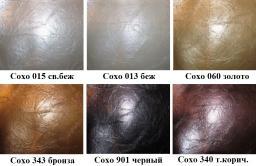 Искусственная кожа Сохо