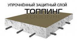 Промышленный бетонный пол в Томске