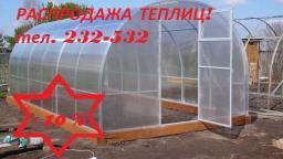 Теплицы Томск
