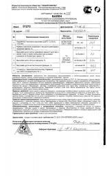Полипропилен (Бален) 01270 производства ПАО «Уфаоргсинтез»