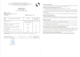 низкомолекулярный полиэтилен НМПЭ-1, НМПЭ-2