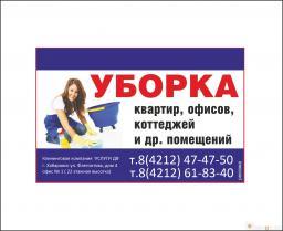 Уборка в Хабаровске