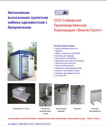 Презентация автономной всесезонной туалетной кабины с биоунитазом