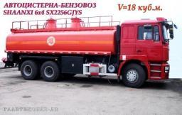 Автоцистерна бензовоз SHAANXI 6x4 20m3