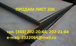 Лист 20К котельная сталь