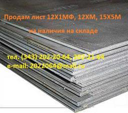 Лист 12х1мф, 15х5м, 12хм Гост 20072-74