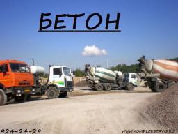 Бетон, цемент с доставкой