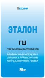 ЭТАЛОН ГШ - Гидроизоляция штукатурная (мешок 25 кг)