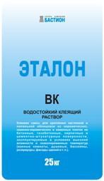 ЭТАЛОН ВК - Водостойкий клеящий раствор (мешок 25 кг)