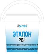 ЭТАЛОН РБ1 - Раствор для блокирования протечек (гидропробка) (ведро 5 кг)