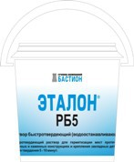 ЭТАЛОН РБ5 - Раствор быстротвердеющий (водоостанавливающий) (ведро 6 кг)
