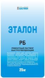 ЭТАЛОН РБ - Ремонтный раствор быстротвердеющий (3-6 часов) (мешок 25 кг)