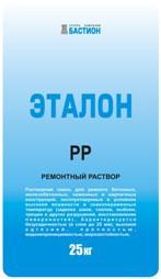 ЭТАЛОН РР - Ремонтный раствор (мешок 25 кг)