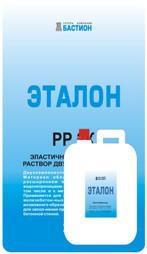 ЭТАЛОН РР 2К - Эластичный ремонтный раствор двухкомпонентный (мешок 25 кг + канистра 5 кг = 30 кг)
