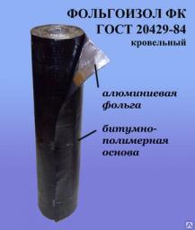 Фольгоизол ФК (ГОСТ 20429-84) фольгированный кровельный рулонный материал