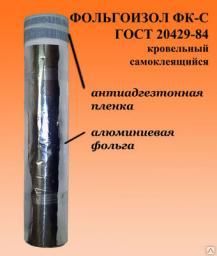 Фольгоизол ФК-С (ГОСТ 20429-84) самоклеящийся фольгированный рулонный