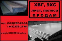 Сталь ХВГ, сталь 9ХС лист, полоса ГОСТ 5950-2000, ТУ 14-133-185-95