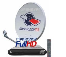 Комплект Триколор ТВ в Оренбурге Full HD Официальный дилер ...