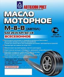 Масло моторное М-8В(Автол) ВСЕСЕЗОННОЕ, УНИВЕРСАЛЬНОЕ, ГОСТ 10541-78