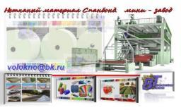 спанбонд мини-завод. 1600мм