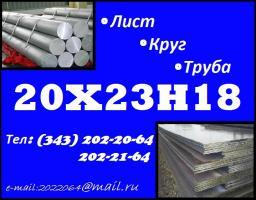 20х23н18 ( ЭИ417 ) круг продам. ГОСТ 5632-72
