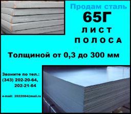 65Г - рессорно-пружинная сталь в листах продам Вам со скидкой.