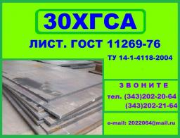 30ХГСА лист Гост 11269-76, Ту 14-1-4118-2004