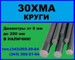 Круг 30хма, Гост 4543-71, Гост 2590-2006