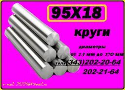 Круг 95Х18 нержавеющая сталь ЭИ229