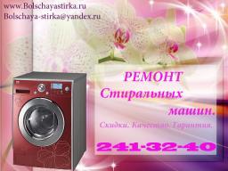 Качественный ремонт стиральных машин по привлекательной стоимости