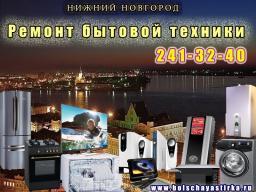 Профессиональный ремонт крупной бытовой техники в Нижнем Новгороде