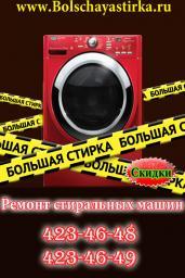 Доступный ремонт любых стиральных машин. Скидки. Гарантия.