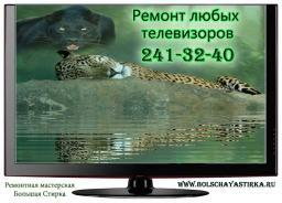 Профессиональный ремонт телевизоров всех марок в день обращения