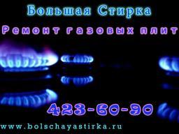 Качественный ремонт газовых плит любой сложности