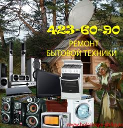 Ремонт электро плит в Нижнем Новгороде
