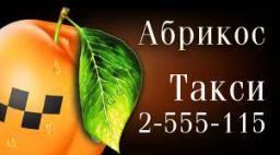 Такси Новосибирск Прокопьевск