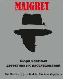 Сбор информации о гр. Российской Федерации (адрес, телефон, местонахождение)