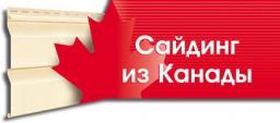 Виниловый сайдинг Mitten (Миттен) пр-во Канада