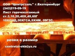 Лист стальной 09Г2С, 65Г, ст. 20, У8А в наличии в Екатеринбурге (Центрсталь)