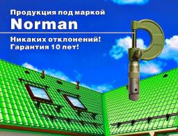 Металлочерепица Супермонтеррей Norman