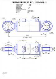 Гидроцилиндр рукояти цг-125.90х1400.11 ек-18