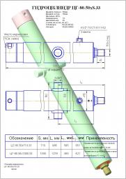 Гидроцилиндр выноса тяг. рамы цг-80.50х710.33, (225.45.10.00.000, г-113.80.50.710) гс-14.02